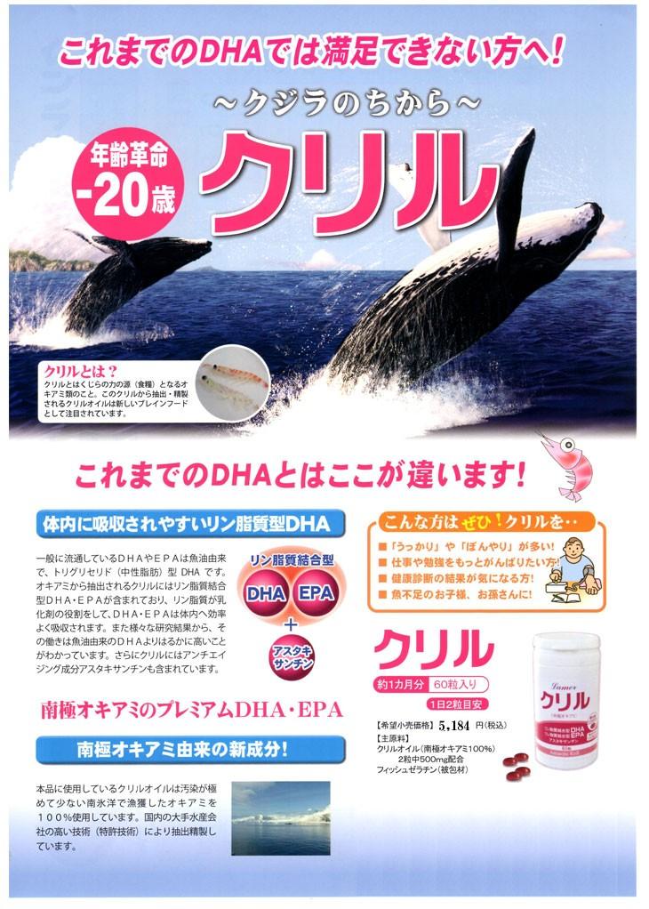 汚染が極めて少ない南氷洋にから漁獲したオキアミを 100%使用しています。ラメール クリル 南極オキアミ