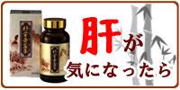 強肝草エキス 肝宝垂盆草(かんぽうすいぼんそう)