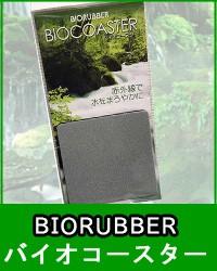 水・コーヒー・お酒の味がまろやかに〜! BIORUBBER バイオラバー バイオ コースター 厚さ 約2mm