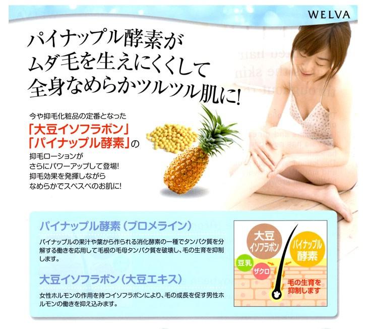 「大豆イソフラボン」「パイナップル酵素」 の抑毛ローション!抑毛効果を発揮しながら、なめらかでスベスベのお肌に!