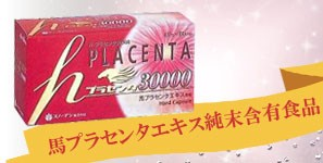 日本健康・栄養食品協会認定JHFAマーク取得プラセンタ食品! スノーデン H-プラセンタ30000 (馬プラセンタエキス)100カプセル