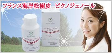健健康成分ピクノジェノールが1日で120mg(4粒中)摂取できる高配合サプリメントです。