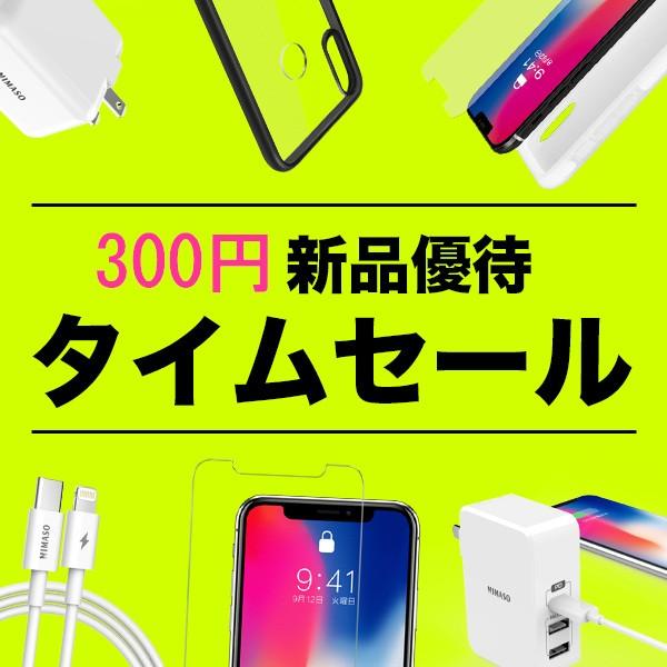 2018年iPhone新型モデル新品優待クーポン