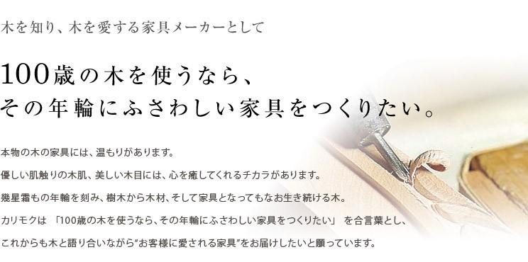 karimoku(カリモク)