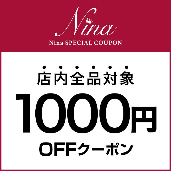 10000円以上ご購入で1000円OFF!クリスマスセール期間限定クーポン!