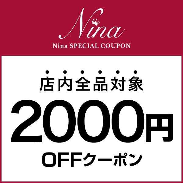 15000円以上ご購入で2000円OFF!クリスマスセール期間限定クーポン!
