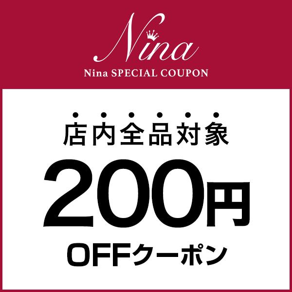 3000円以上ご購入で200円OFF!クリスマスセール期間限定クーポン!