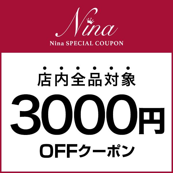 20000円以上ご購入で3000円OFF!クリスマスセール期間限定クーポン!