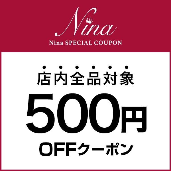 5000円以上ご購入で500円OFF!クリスマスセール期間限定クーポン!