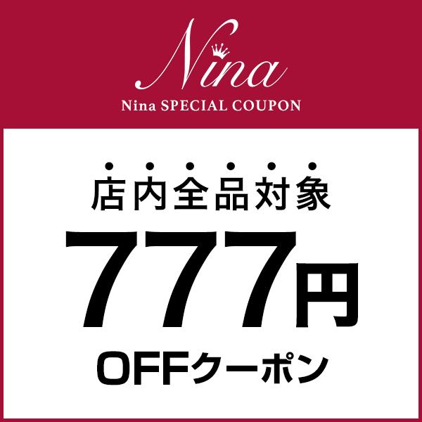 7000円以上ご購入で777円OFF!クリスマスセール期間限定クーポン!