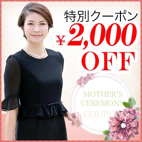 【期間限定】楽天1位ブラックフォーマルCD-005が【2,000円OFF】