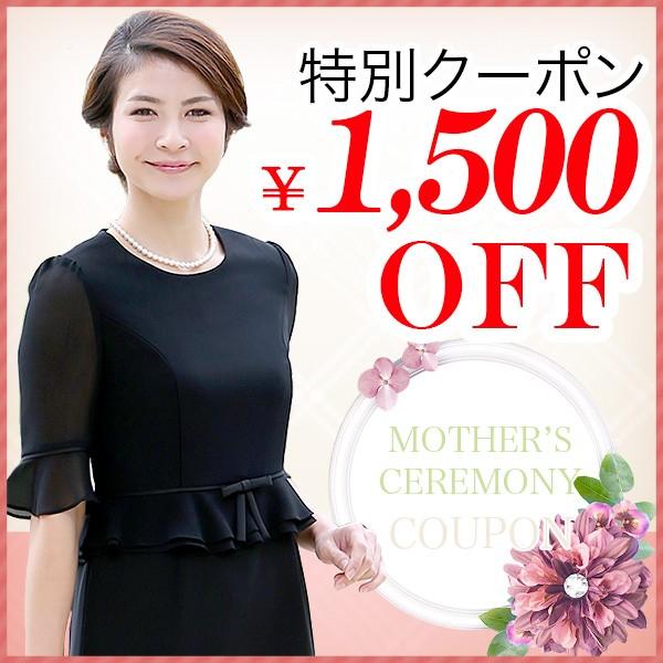 【期間限定】楽天1位ブラックフォーマルCD-005が【1,500円OFF】