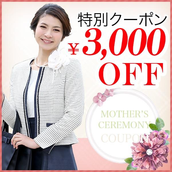 【期間限定】新作セレモニースーツCS-1515が【3,000円OFF】