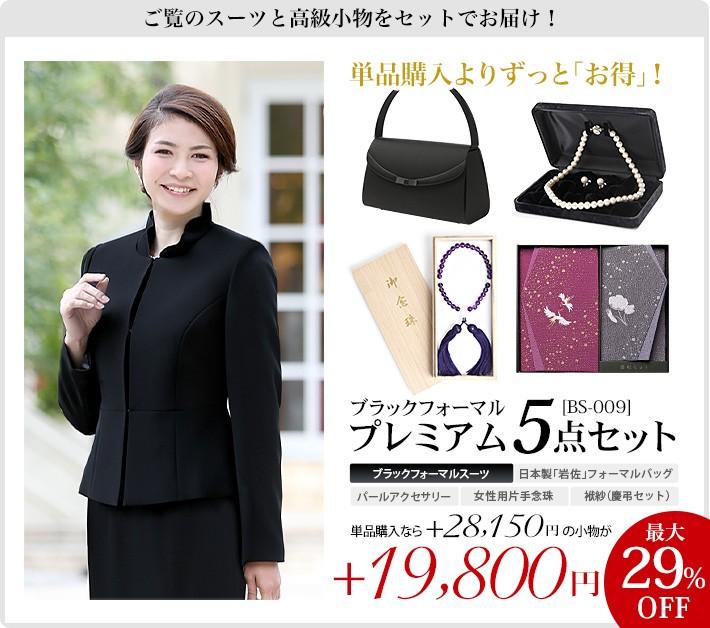 ブラックフォーマル 喪服 礼服 CD-005 5点セット