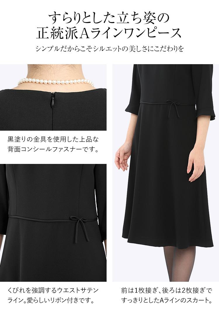 ブラックフォーマル 喪服 礼服 bs-0108