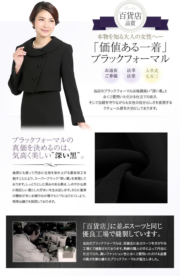 ブラックフォーマル 喪服 礼服 bs-0303