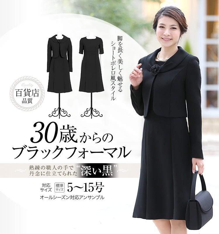 ブラックフォーマル 喪服 礼服 bs-0505