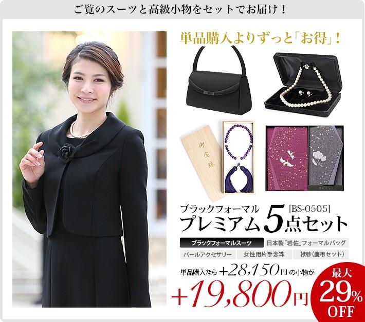 ブラックフォーマル 喪服 礼服 bs-0505 5点セット