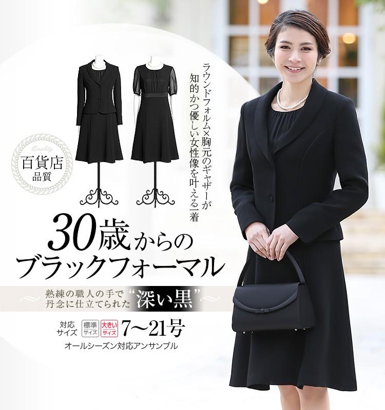 ブラックフォーマル 喪服 礼服 bs-1207