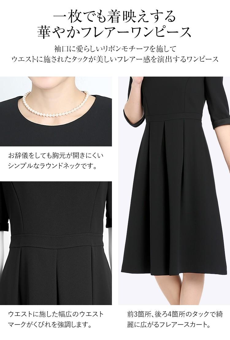 ブラックフォーマル 喪服 礼服 bs-1226