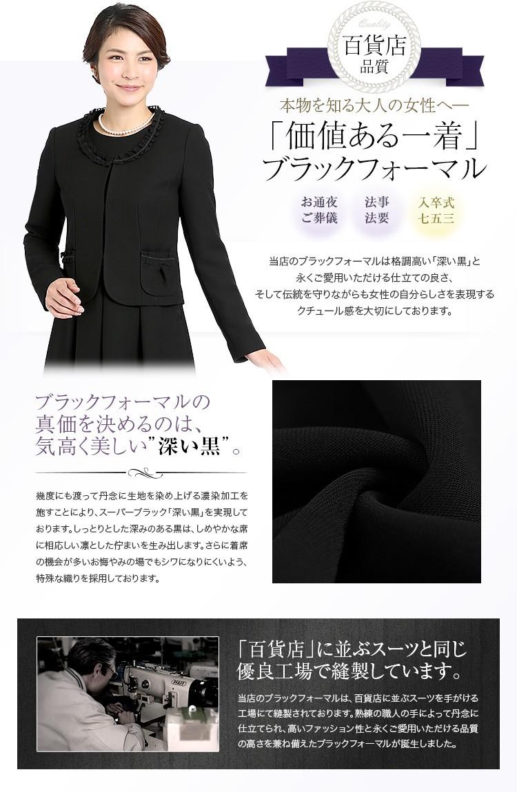 ブラックフォーマル 喪服 礼服 bs-9307