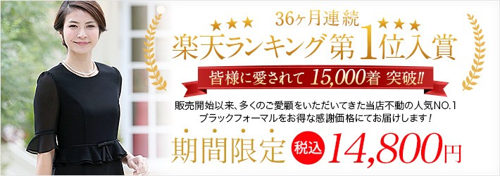 楽天ランキング第1位入賞ブラックフォーマル
