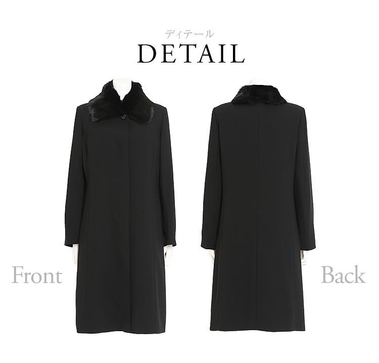 ブラックフォーマル コート 喪服 礼服 FC-0078R