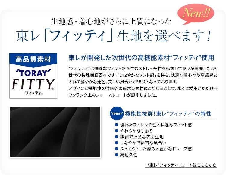 ブラックフォーマル コート 喪服 礼服 FC-12001