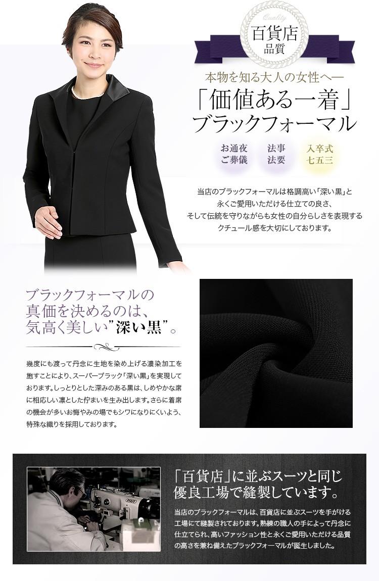 ブラックフォーマル 喪服 礼服 jap01