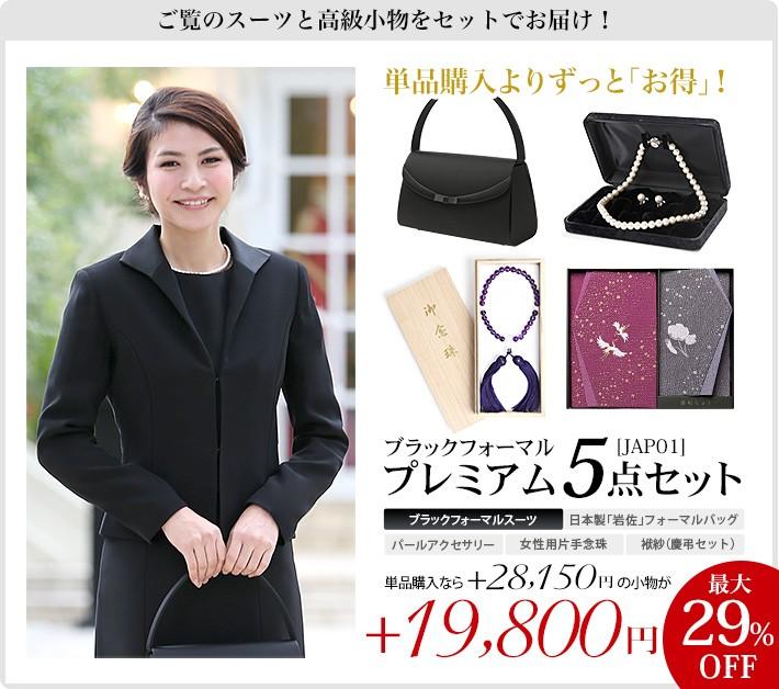 ブラックフォーマル 喪服 礼服 jap01 5点セット