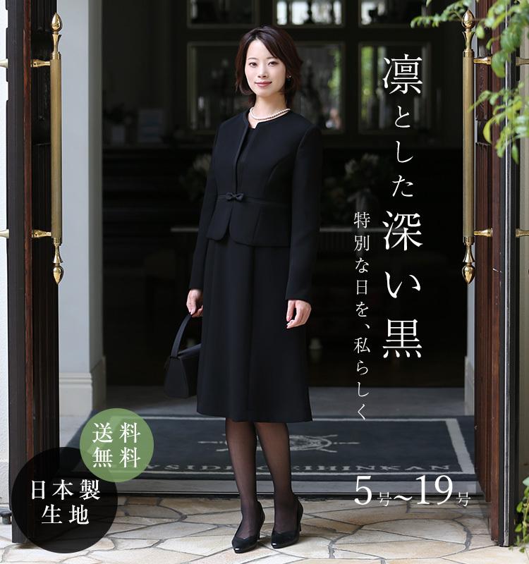 ブラックフォーマル 喪服 礼服 jap04