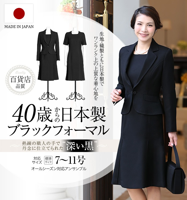 ブラックフォーマル 喪服 礼服 mj-3251