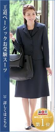 華やかフェミニンお受験スーツ