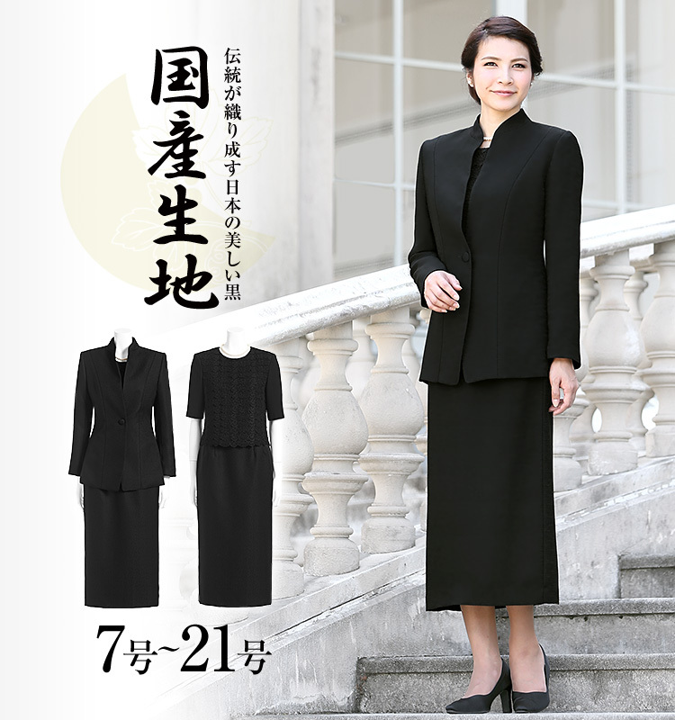 ブラックフォーマル コート 喪服 礼服 YB-1478