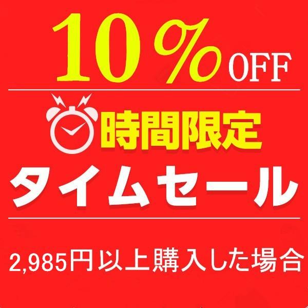 【全品10%OFFクーポン券】タイムセール