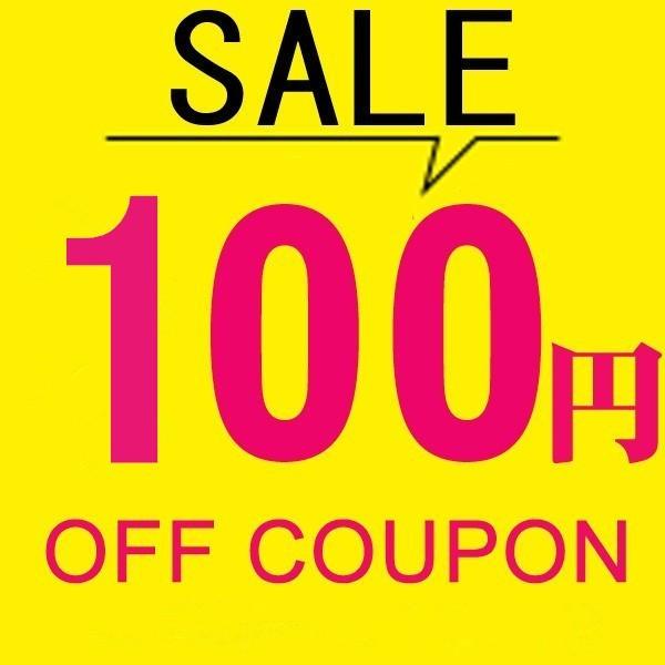 春限定セール・100円OFFクーポン券