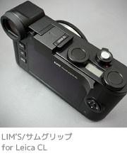 Leica CL用親指グリップ
