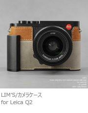 Leica Q2用ケース