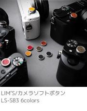 カメラソフトボタン