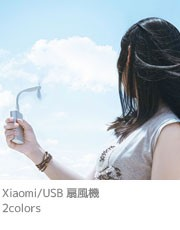 Xiaomi USB 扇風機