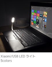 Xiaomi USB LEDライト
