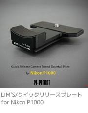 Nikon P1000用クイックリリースプレート