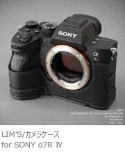 SONY α7R IV用カメラケース