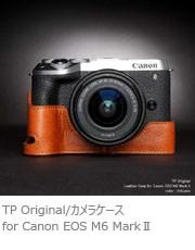 Canon EOS M6 MarkII用カメラケース