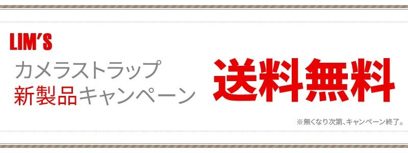 LIM'S/新製品キャンペーン