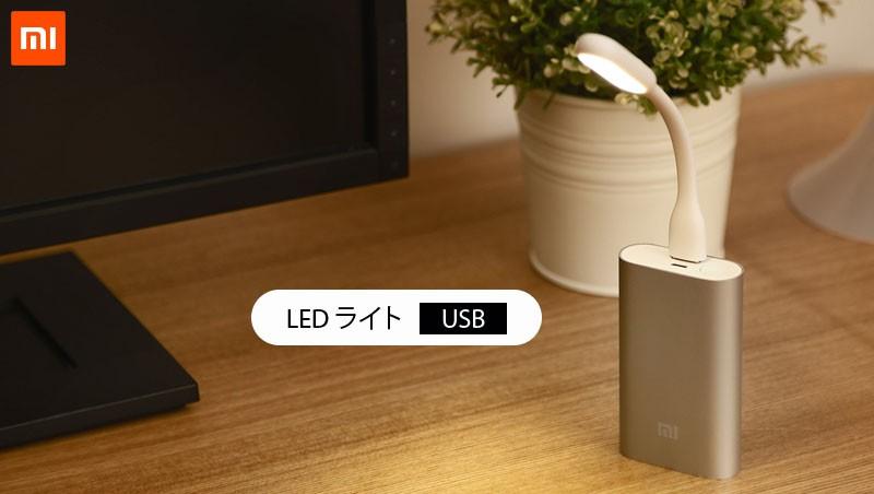 Xiaomi LEDライト