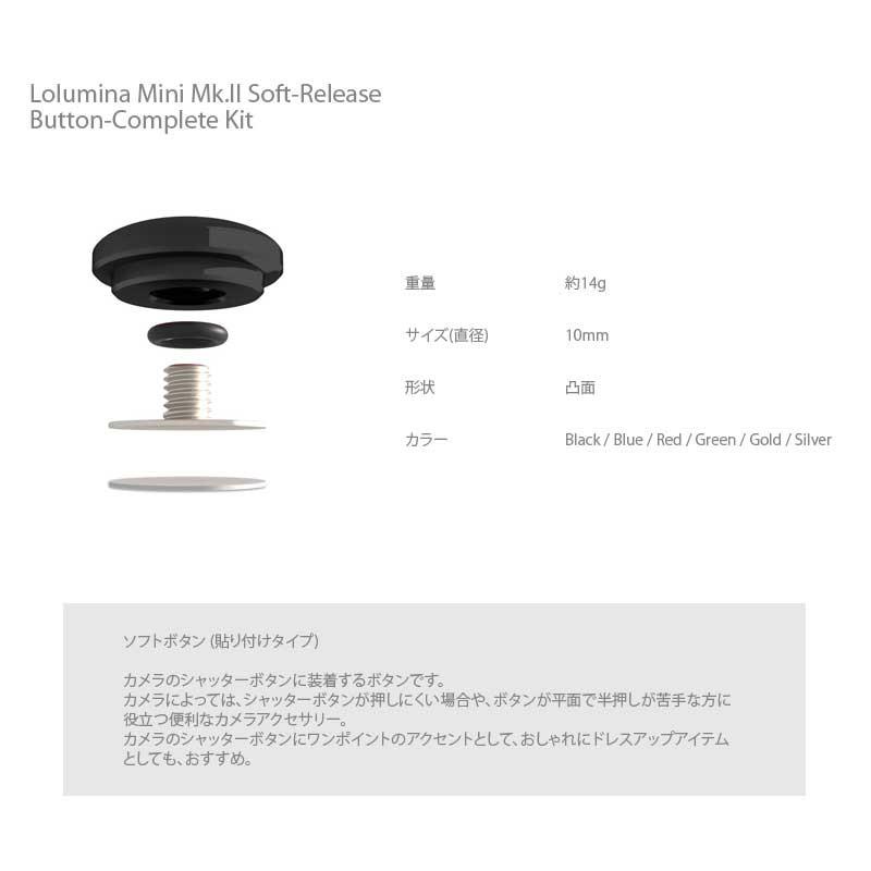 lolumina/おしゃれかわいいソフトボタン