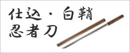 仕込み杖・白鞘・忍者刀