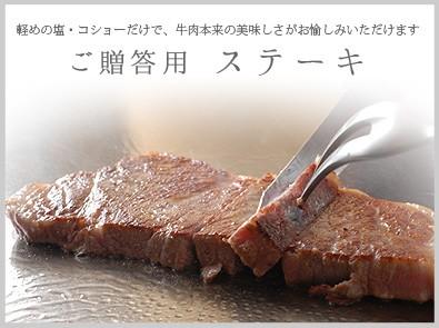 ご贈答用ステーキ