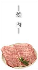 焼肉(追加)100g〜